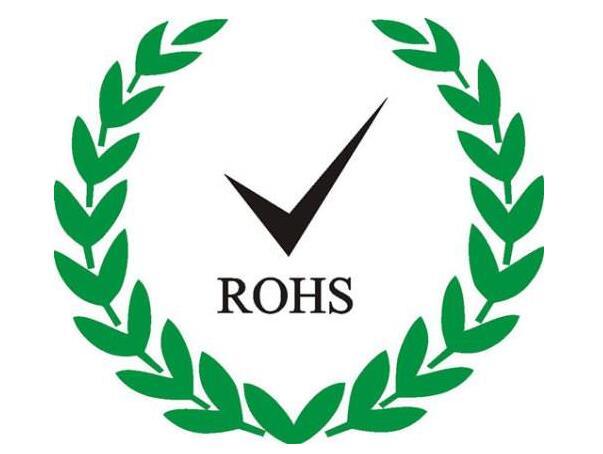 RoHS环保符合性认证